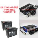 SCB12V36AH兩顆一組(含充電器)