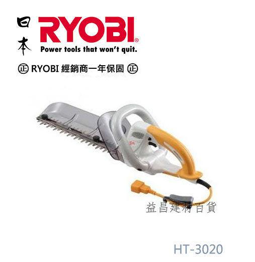 【台北益昌】 ㊣RYOBI經銷商保固㊣ 特賣中!! 日本原廠 RYOBI HT-3020 12英吋手提式修蘺機