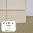 日本障子紙 素色 米色(28cm*300...