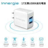 Innergie PowerJoy Plus 17 17瓦 雙USB 快速充電器