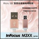 ☆Micro USB 玫瑰金編織充電線/傳輸線/鴻海 InFocus M320/M320e/M330/M350/M370