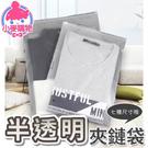【小麥購物】半透明/防塵 夾鏈袋【Y301】1號 2號 3號 4號 收納袋 分類袋 防塵袋 透明袋