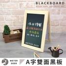 雙面 立式 小黑板 菜單 廣告 特價促銷 看板 告示板 開店 裝飾 咖啡廳 餐廳 menu 黑板-米鹿家居