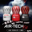 日本TENGA AIR-TECH Fit重複性真空杯-小鋼炮