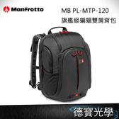 Manfrotto MB PL-MTP-120 - 旗艦級蝙蝠雙肩背包 正成總代理公司貨 相機包 首選攝影包