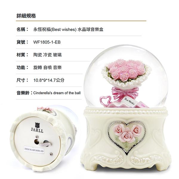 讚爾藝術 JARLL~永恆祝福(Best wishes) 水晶球音樂盒(WF1805-1) 愛情婚禮 情人禮物 (預購)