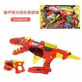 (限宅配)機甲聲光變形暴龍槍 兒童玩具 角色模擬 玩具