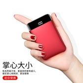 迷你充電寶自帶線移動電源大容量10000毫安蘋果手機快充專用超薄小巧便攜安卓華為小米vivo