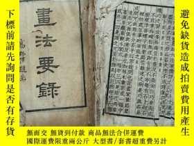 二手書博民逛書店罕見畫法要錄(卷首-卷三)Y7709 余紹宋