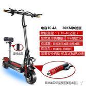 電動滑板車可摺疊車成人兩輪迷你代步代駕鋰電池自行車 NMS蘿莉小腳ㄚ