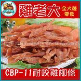 *~寵物FUN城市~*《雞老大 狗零食系列》CBP-11耐咬雞柳條110g