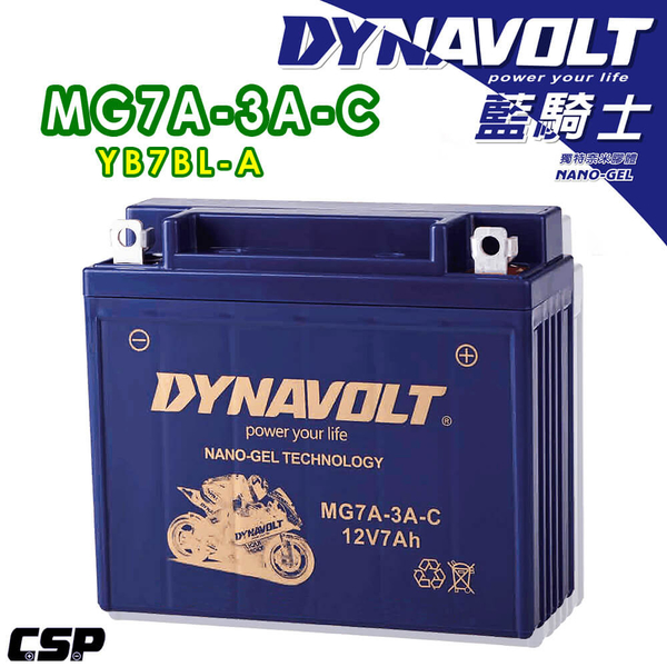 【DYNAVOLT 藍騎士】機車電池 DYNAVOLT 奈米膠體電池 MG7A-3A-C