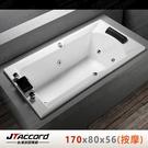 【台灣吉田】T123-170 嵌入式壓克力按摩浴缸170x80x56cm