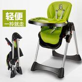 寶寶餐椅兒童餐椅多功能可折疊便攜式嬰兒椅子吃飯餐桌椅座椅桌凳wy