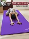 瑜伽墊 奧義瑜伽墊男女初學者喻咖加厚加寬加長防滑瑜珈墊子地墊家用舞蹈 LX寶貝計畫 上新