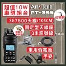 AnyTalk FT-355 10W無線電對講機 超值車隊組 (車用電池*1+手麥*1+SG7500*1+固定型天線座 銀*1+3米訊號線*1)