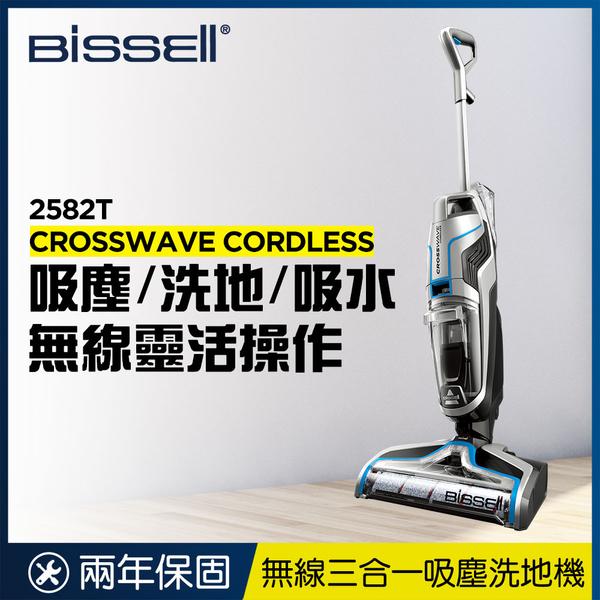 【新上市】美國 Bissell 必勝 Crosswave 無線版 三合一吸塵洗地機 2582T