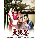 河洛歌仔戲(十四)-天鵝宴DVD
