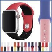 蘋果 iWatch1234 撞色錶帶 蘋果錶帶 矽膠 apple錶帶 iWatch錶帶