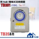 Mitsuki 機械式定時開關 二進二出24小時計時器 機械式定時器 TB351(110V)。台灣製造