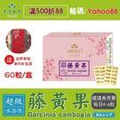 超級水溶性藤黃果萃取膠囊60粒/盒(經濟包)【美陸生技AWBIO】