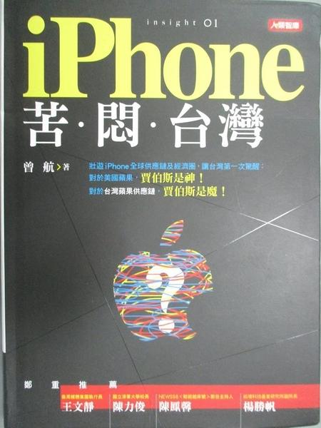 【書寶二手書T8/財經企管_JG2】iPhone 苦悶台灣_曾航