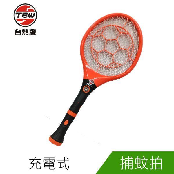 【台熱牌】飛立捕三合一充電式捕蚊拍(T-117)