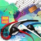 藍芽耳機 運動耳機 無線耳機 藍芽4.1 耳掛式 3個月保固 防汗水 防脫落 NCC認證 STN-810A 4色