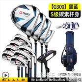 高爾夫球桿 PGM 高爾夫球桿 男士套桿 全套12支裝 可配伸縮球包 鈦金1號木! MKS生活主義