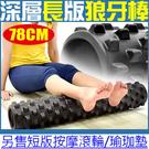 實心長版78公分瑜珈柱深層狼牙棒瑜珈滾輪...