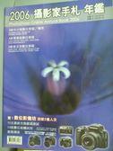 【書寶二手書T7/攝影_PFE】2006攝影家手札年鑑_龍信安/總編輯