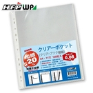 [加贈20%] 7折 HFPWP 11孔透明資料袋/內頁袋(100入)加厚 0.08mm 環保材質 台灣製 EH303A-100-SP