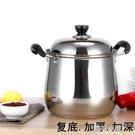 湯鍋不鏽鋼鍋加厚復底鍋不粘鍋煲湯鍋涮肚鍋深燉鍋QM『櫻花小屋』