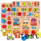(雙12鉅惠)兒童木質拼圖拼板數字字母拼...