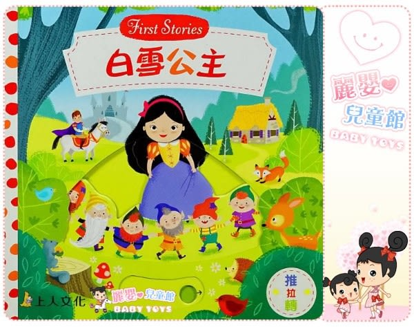 麗嬰兒童玩具館~上人文化-推拉轉童話系列玩具書-白雪公主/長髮姑娘/灰姑娘/睡美人