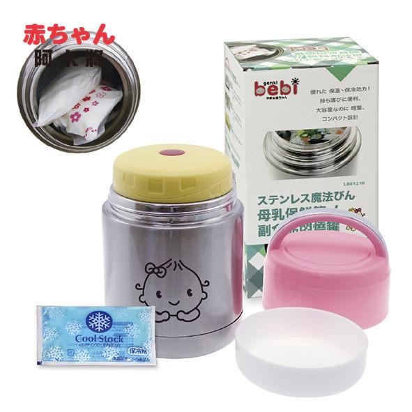 元氣寶寶 母乳保溫筒 副食品悶燒罐