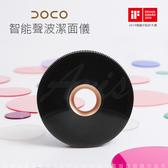 DOCO 智能APP美膚訂製 智能聲波 潔面儀/洗臉機 甜甜圈造型 碳金(含活性炭)