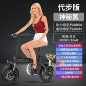 電動折疊車 新國標折疊電動自行車 代駕超輕小型電瓶鋰電池助力代步迷你 2色T 雙12提前購
