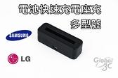 迷你 電池 座充 三星 電池快充座 LG G3 G4 G5 G PRO2 V10 NOTE2 NOTE3 NOTE4 電池座充 電池底座