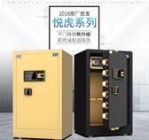 保險櫃虎牌保險櫃80CM指紋智慧保險櫃大型家用保險箱辦公全鋼保管櫃新品 DF免運 維多