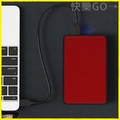 快樂購 外接硬碟盒 筆記本2.英寸行動硬碟盒子USB.0接外置
