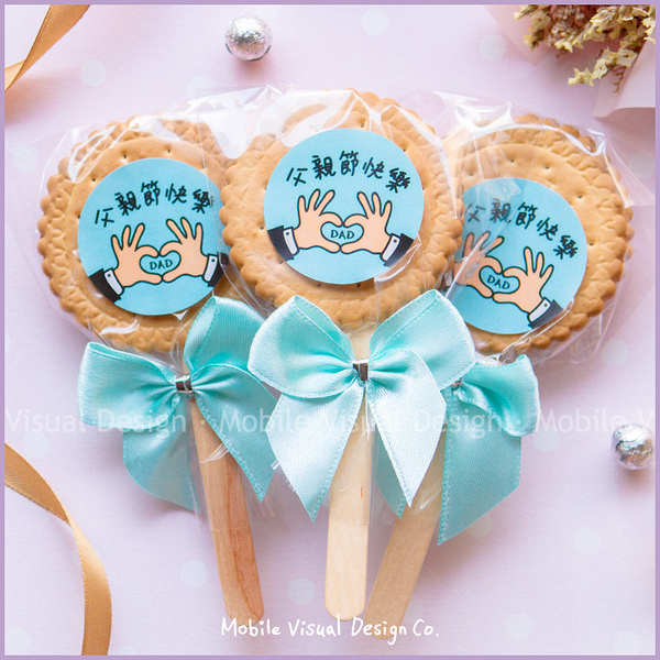 父親節禮贈品-[父親節快樂麥芽餅]-貼心來店禮物首選(已包裝)-父親節活動小禮物/幸福朵朵