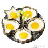 不銹鋼煎蛋器蒸雞蛋器做荷包蛋工具水果蔬菜花樣切餅干蛋糕模具 中秋節下殺
