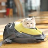貓包便攜胸前外出貓背包狗狗背帶包雙肩泰迪小型背貓袋寵物狗袋子
