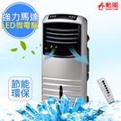原價6980勳風冰風暴北極熊降溫負離子冷凝移動水冷氣(HF-A810C)(HF-A800C)20L超大水箱