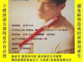 二手書博民逛書店吳奇隆彩頁罕見(臺灣EGO雜誌)4頁6面Y446136