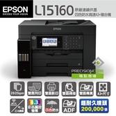 【新機】EPSON L15160 四色 防水 高速 A3 連供複合機 噴墨 印表機 彩色 連續供墨 印表機