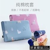 記憶枕 夏天泰國乳膠枕頭的枕套50*30純棉記憶枕套60x40單人成人枕巾