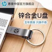 隨身碟 hp惠普u盤128g高速usb3.0金屬64g電腦存儲鑰匙扣官方32g優盤 免運