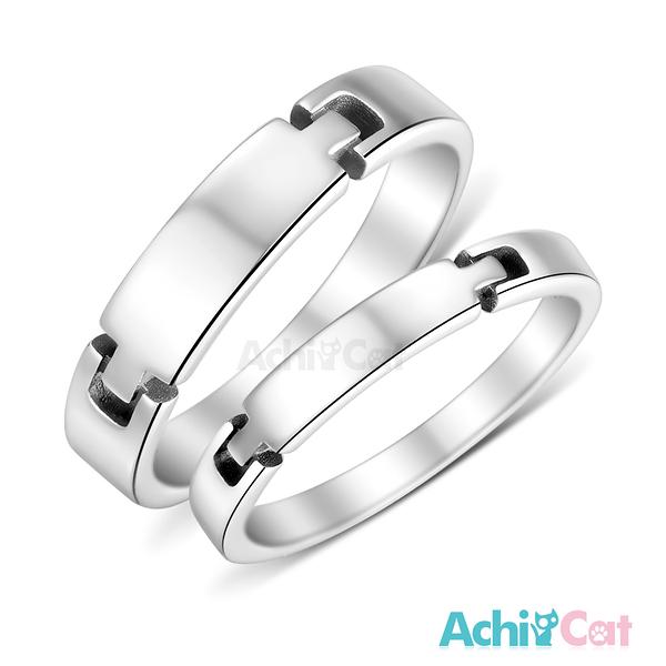 AchiCat情侶戒指 925純銀戒指尾戒 情繫一生 *單個價格*AS7110